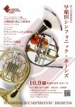 早稲田 Symphonic Horns 第1回定期演奏会
