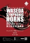 早稲田Symphonic Horns 第2回定期演奏会