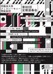 早稲田大学フィルハーモニー管絃楽団 第80回定期演奏会