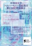 【中止】早稲田大学フィルハーモニー管絃楽団 第82回定期演奏会