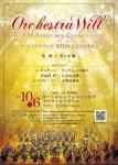 オーケストラ・ウィル 第10回記念定期演奏会