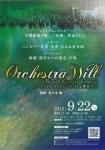 オーケストラ・ウィル 第7回定期演奏会
