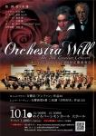 オーケストラ・ウィル 第9回定期演奏会