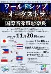 ワールドシップ・オーケストラ 国際音楽祭@奈良