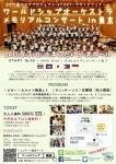 ワールドシップオーケストラ WSOメモリアルコンサートin 東京