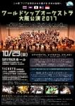 NPO法人ワールドシップ ワールドシップオーケストラ大阪公演2017