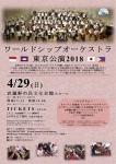 NPO法人ワールドシップ ワールドシップオーケストラ東京公演2018