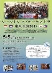 NPO法人ワールドシップ ワールドシップオーケストラ東京公演2019