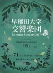 早稲田大学交響楽団 Summer Concert 2017