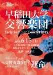 早稲田大学交響楽団 Early Summer Concert 2019