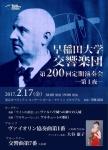 早稲田大学交響楽団 第200回定期演奏会 第1夜
