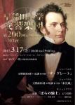 早稲田大学交響楽団 第200回定期演奏会 第2夜