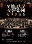 早稲田大学交響楽団 第201回定期演奏会