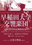 早稲田大学交響楽団 第203回定期演奏会