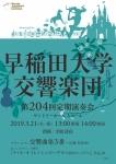 早稲田大学交響楽団 第204回定期演奏会