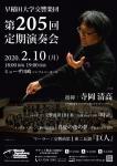 早稲田大学交響楽団 第205回定期演奏会
