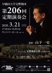 【中止】早稲田大学交響楽団 第206回定期演奏会