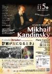 第一次世界大戦100年展2018実行委員会 M. カンディンスキー ピアノコンサート&映画上映会
