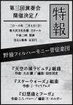 野猿フィルハーモニー管弦楽団 SpringConcert2016