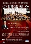山口大学医・工学部管弦楽団 第55回定期演奏会