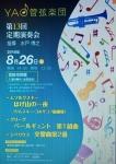 YAO管弦楽団 第13回定期演奏会