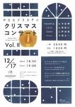 やたたフィルハーモニー感覚 やたたゾリステン クリスマスコンサート Vol.Ⅱ