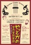やっとかめ室内管弦楽団 第5回演奏会