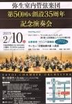 弥生室内管弦楽団 第50回&創設35周年 記念演奏会