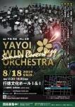 やよいウインドオーケストラ Summer Concert'19