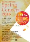 横浜市立大学管弦楽団 Spring Concert 2016