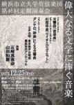 横浜市立大学管弦楽団 第46回定期演奏会