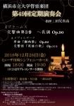 横浜市立大学管弦楽団 第49回定期演奏会