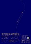 横浜市立大学管弦楽団 第50回記念定期演奏会