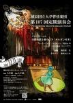 横浜国立大学管弦楽団 第107回定期演奏会