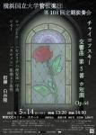 横浜国立大学管弦楽団 第108回定期演奏会