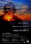 横浜国立大学管弦楽団 第109回定期演奏会