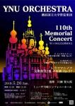 横浜国立大学管弦楽団 第110回記念定期演奏会