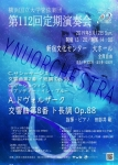 横浜国立大学管弦楽団 第112回定期演奏会