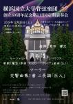 横浜国立大学管弦楽団 創立60周年記念第113回定期演奏会