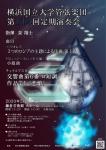 【中止】横浜国立大学管弦楽団 第114回定期演奏会