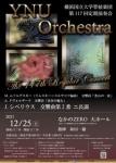 橫浜国立大学管弦楽団 第117回定期演奏会