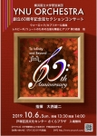 横浜国立大学管弦楽団 横浜国立大学管弦楽団創立60周年記念弦セクションコンサート