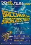横浜バッカスブラスオーケストラ! 第33回定期演奏会