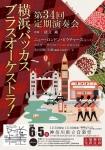 横浜バッカスブラスオーケストラ! 第34回定期演奏会