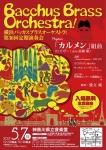 横浜バッカスブラスオーケストラ! 第36回定期演奏会