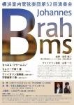横浜室内管弦楽団 第52回演奏会