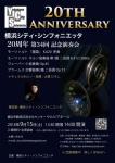 横浜シティ・シンフォニエッタ (YCS 20周年記念 第34回演奏会