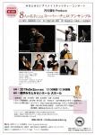 第18回みなとみらいアイメイトチャリティーコンサート【古川展生Produce8人の名手によるスーパー・チェロ・アンサンブル】
