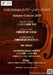 YOKOHAMA♪グリーンオーケストラ Autumn Concert 2019