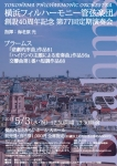 横浜フィルハーモニー管弦楽団 第77回定期演奏会(創立40周年記念)